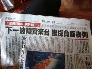 聯合報新聞