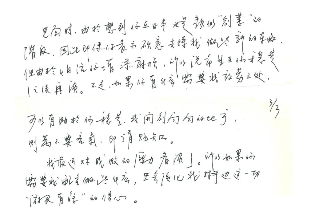 rex letter